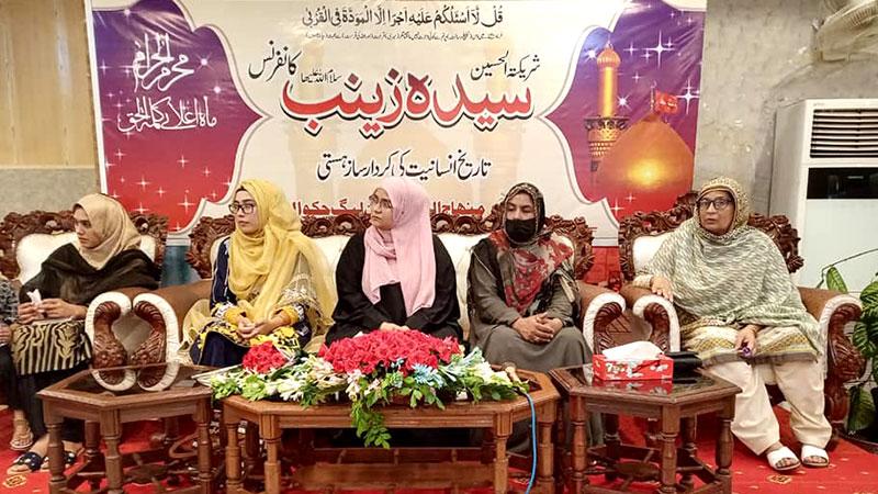 چکوال: منہاج القرآن ویمن لیگ کے زیراہتمام ''سیدہ  زینب'' سلام اللہ علیہا کانفرنس