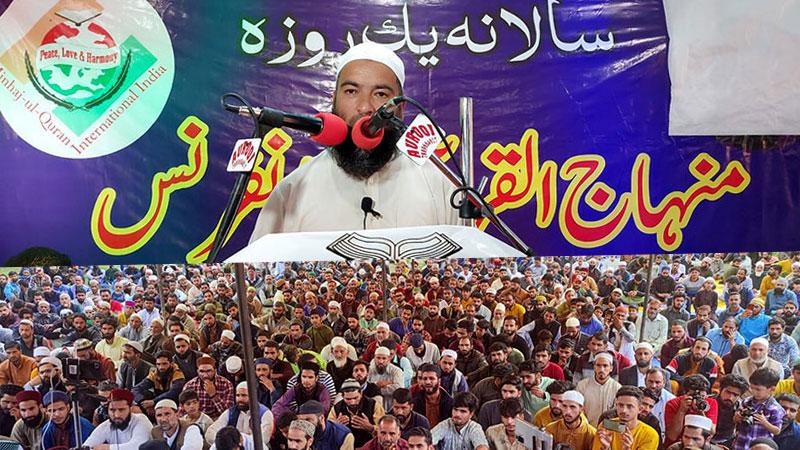 شوپیاں: ریاست جموں کشمیر میں ''منہاج القرآن کانفرنس''