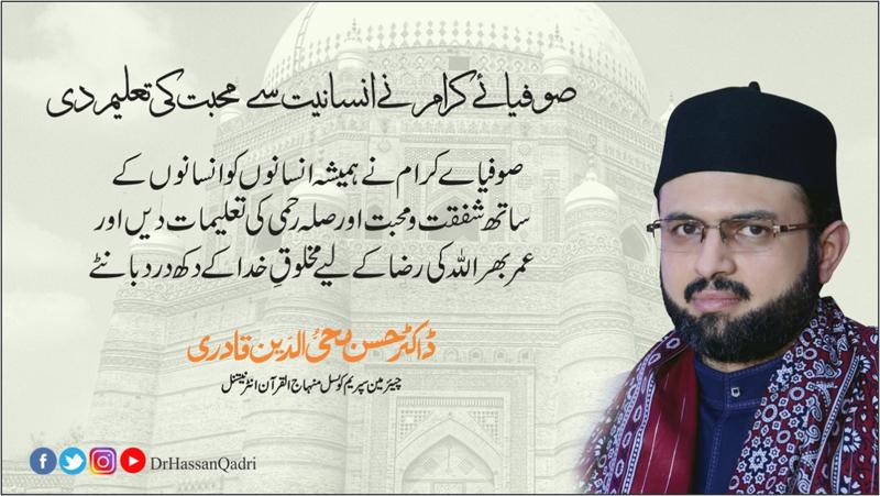 صوفیائے کرام نے انسانیت سے محبت کی تعلیم دی: ڈاکٹر حسن محی الدین قادری