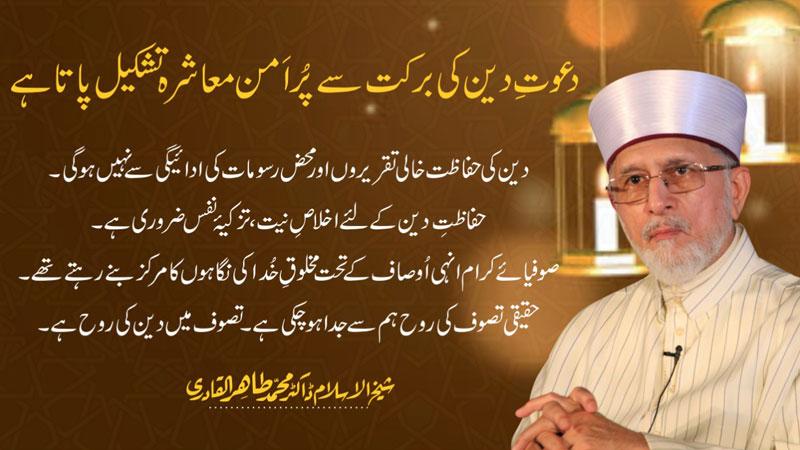 دعوت دین کی برکت سے پرامن معاشرہ تشکیل پاتا ہے: شیخ الاسلام ڈاکٹر محمد طاہرالقادری
