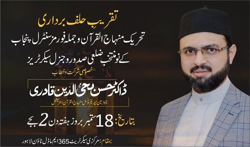 چیئرمین سپریم کونسل ڈاکٹر حسن محی الدین قادری 18 ستمبر کو سنٹرل پنجاب کے ضلعی صدور و جنرل سیکرٹریز سے ملاقات کریں گے