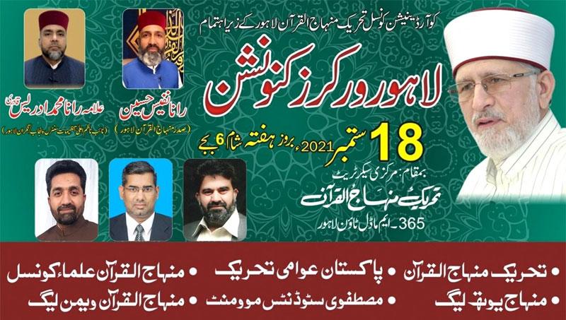 منہاج القرآن لاہور کا ورکرز کنونشن ہفتہ کو ہو گا