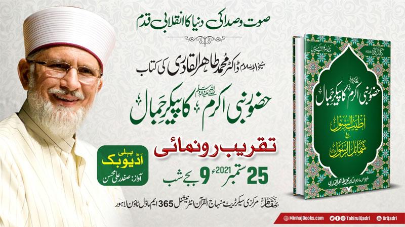 The launching ceremony of the first audio book 'Huzoor Nabi Akram ﷺ Ka Paikar-e-Jamal' authored by Shaykh-ul-Islam to be held on September 25