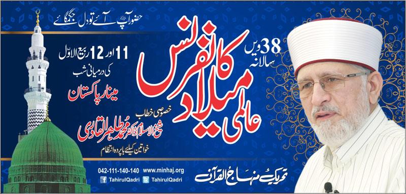 38th International Mawlid-un-Nabi (pbuh) Conference to be held at Minar-e-Pakistan