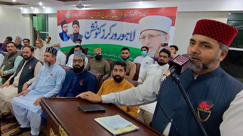 منہاج القرآن لاہور کا ورکرز کنونشن، نو منتخب پی پی عہدیداران کی حلف برداری