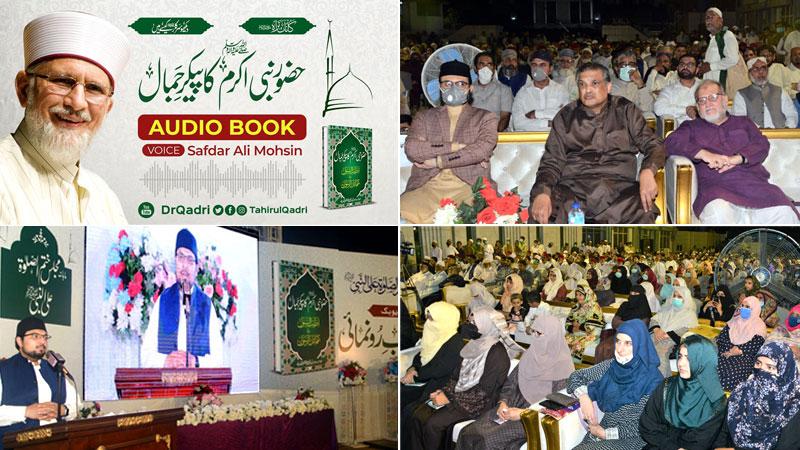 """شیخ الاسلام ڈاکٹر محمد طاہرالقادری کی تصنیف """"حضور نبی اکرم ﷺ کا پیکر جمال"""" کی آڈیو بک کی تقریب رونمائی"""