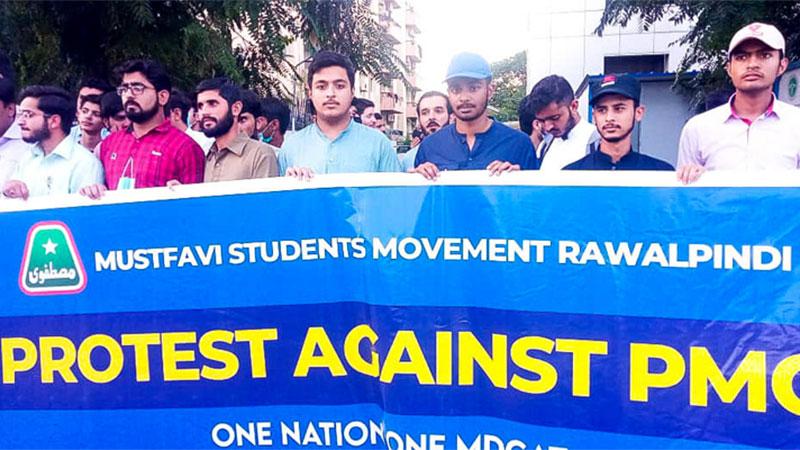 مصطفوی سٹوڈنٹس موومنٹ کے زیراہتمام پی ایم سی کے داخلہ ٹیسٹ MD-CAT کیخلاف ملک گیر احتجاج