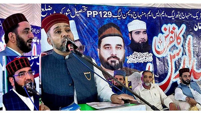 نظام المدارس کے زیراہتمام استحکام پاکستان کانفرنس