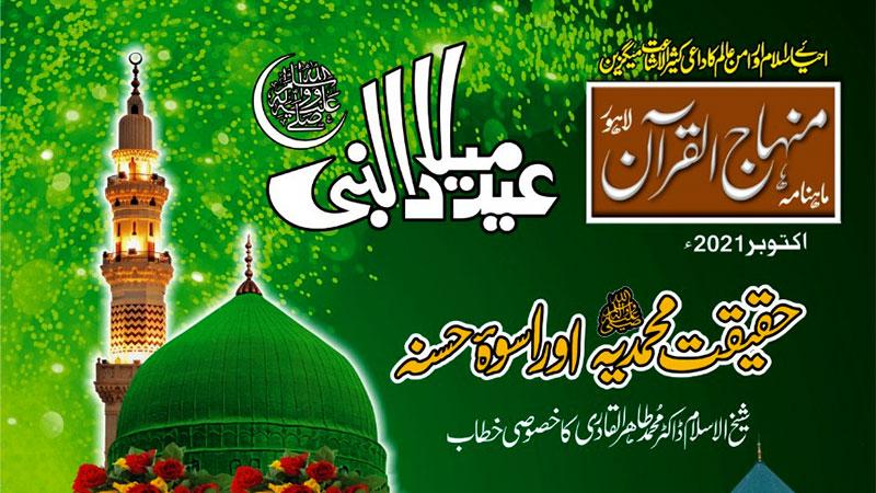 تحریک منہاج القرآن کے 41ویں یوم تاسیس پر ماہنامہ منہاج القرآن کا خصوصی شمارہ شائع ہو گیا