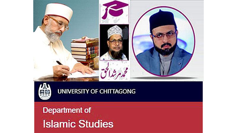 بنگلہ دیش کی چٹا کانگ یونی ورسٹی میں شیخ الاسلام ڈاکٹر محمد طاہرالقادری کی تعلیمی خدمات پر پی۔ ایچ۔ ڈی