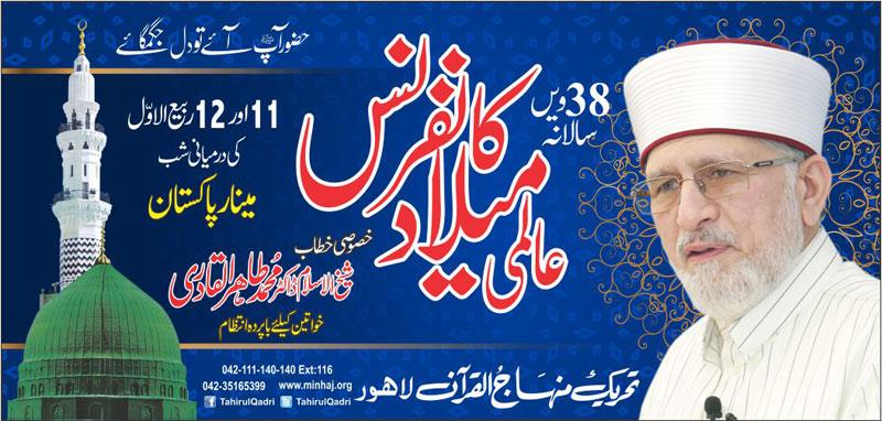 38th International Mawlid-un-Nabi ﷺ Conference to be held at Minar-e-Pakistan