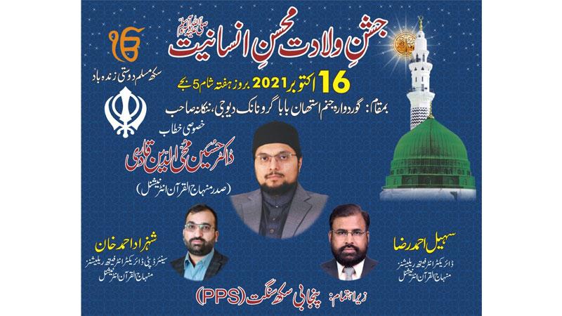"""گوردوارہ جنم استھان گرونانک ننکانہ صاحب میں """"جشن ولادت محسن انسانیت"""" کی تقریب آج (16 اکتوبر کو) ہو گی"""