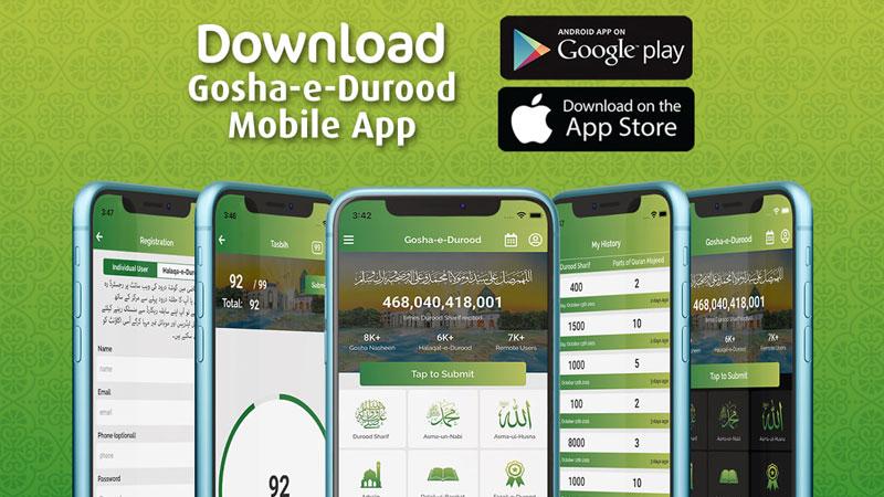 MQI launches Gosha-e-Durood mobile application