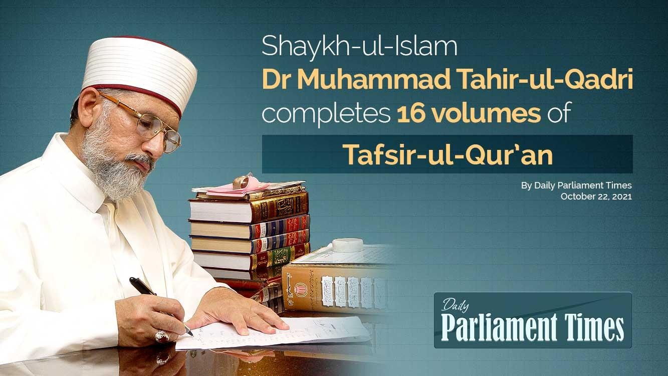 Shaykh-ul-Islam Dr Muhammad Tahir-ul-Qadri completes 16 volumes of Tafsir-ul-Qur'an