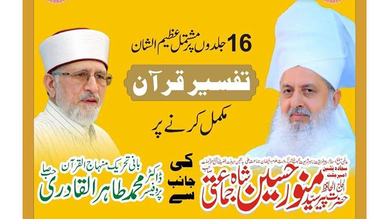 شیخ الاسلام دامت برکاتہم العالیہ کو تفسیرِ قرآن کی تکمیل پر پیر سید منور حسین شاہ جماعتی کی مبارکباد
