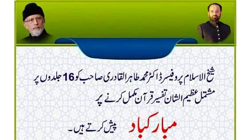 پیر فاروق الحق شاہ کی شیخ الاسلام دامت برکاتہم العالیہ کو تفسیرِ قرآن مکمل کرنے پر مبارک باد