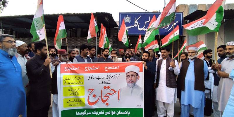 پاکستان عوامی تحریک کا مختلف شہروں میں مہنگائی کے خلاف احتجاج