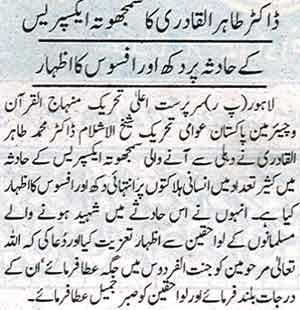 Minhaj-ul-Quran  Print Media CoverageDaily Sarzameen Page: 2