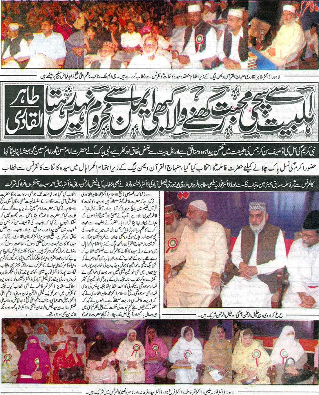 Minhaj-ul-Quran  Print Media CoverageDaily Al-Akhbar Page: 2