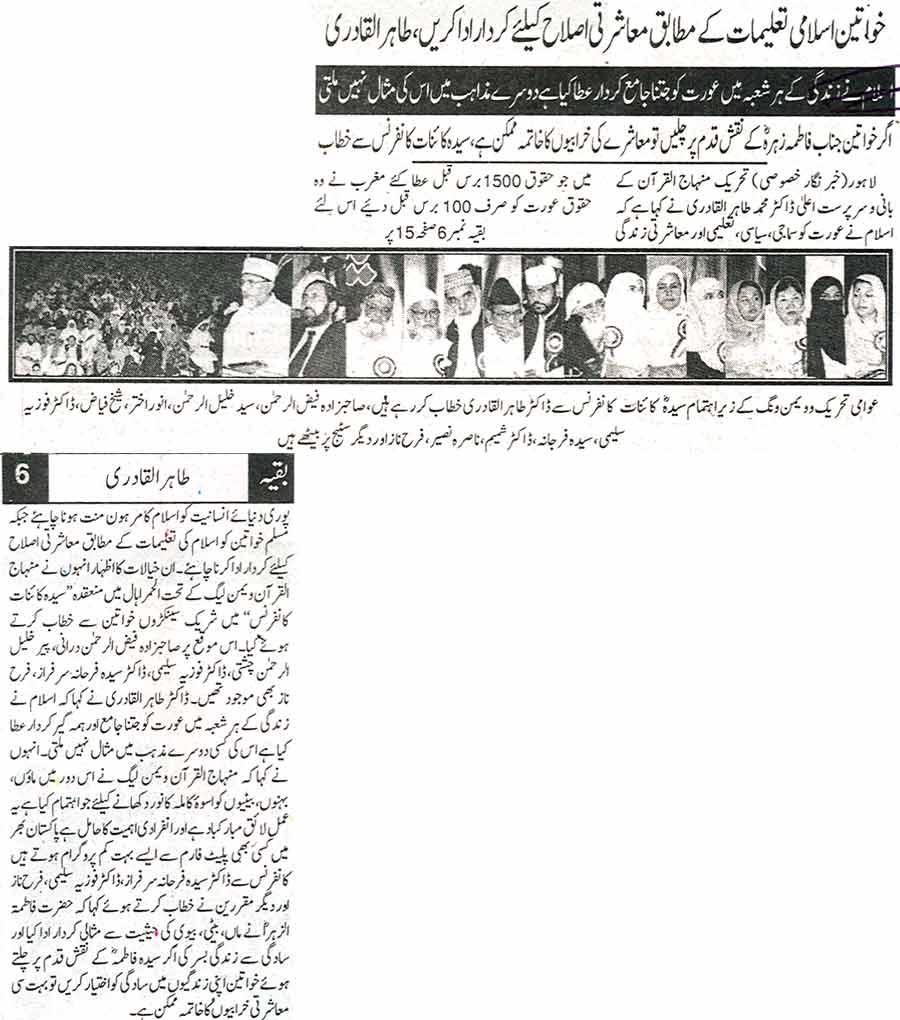 Minhaj-ul-Quran  Print Media CoverageDaily Din Page: 11