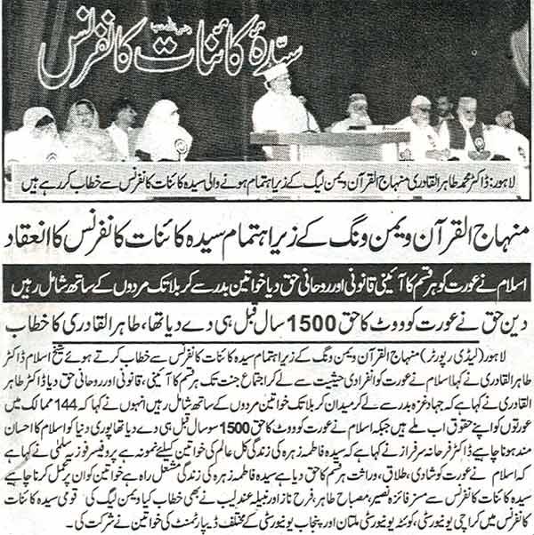 Minhaj-ul-Quran  Print Media CoverageDaily Al-Jarida Page: 2