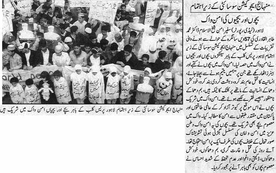 Minhaj-ul-Quran  Print Media CoverageDaily Nawa i Waqt Page: 14