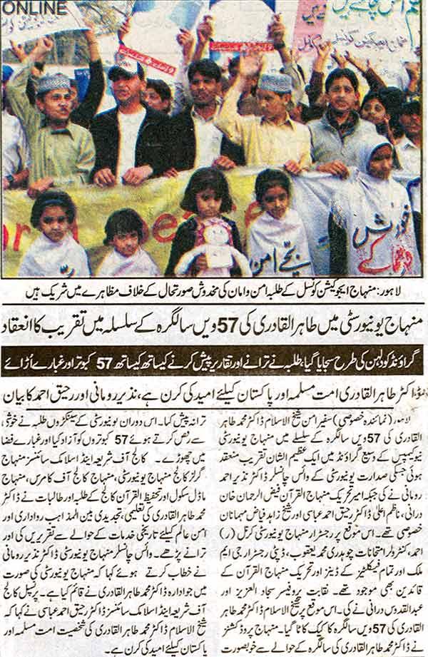 Minhaj-ul-Quran  Print Media CoverageDaily Al-Akhbar Back Page