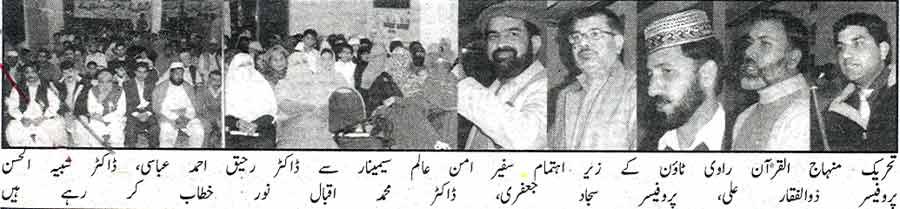 Minhaj-ul-Quran  Print Media CoverageDaily Nawa i Waqt Page: 20