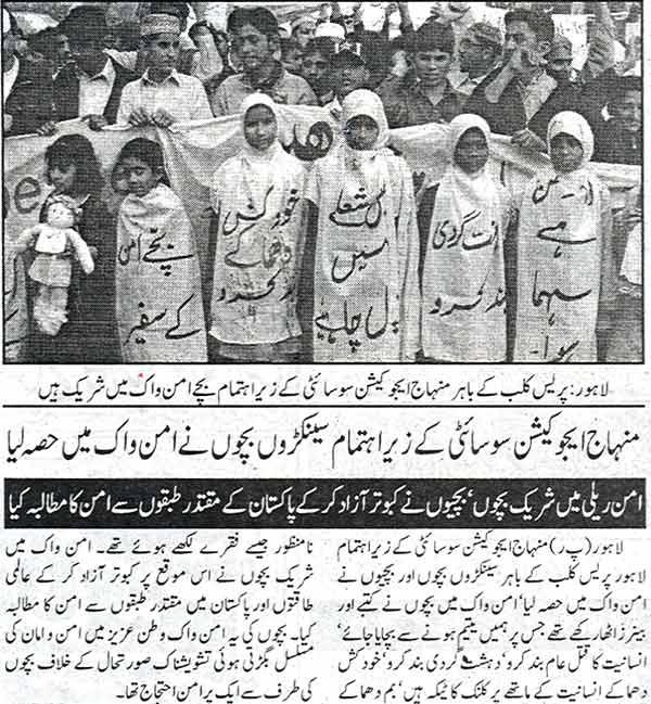 Minhaj-ul-Quran  Print Media CoverageDaily Mahaz Page: 2