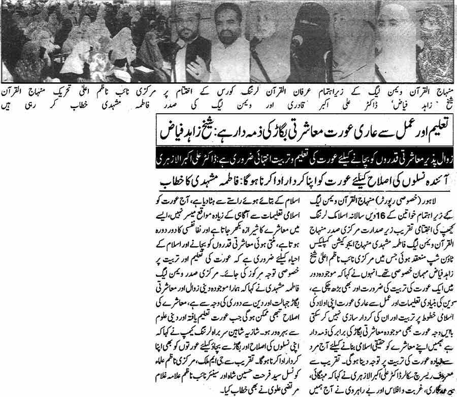 تحریک منہاج القرآن Minhaj-ul-Quran  Print Media Coverage پرنٹ میڈیا کوریج Daily Nawa i Waqt Page: 15