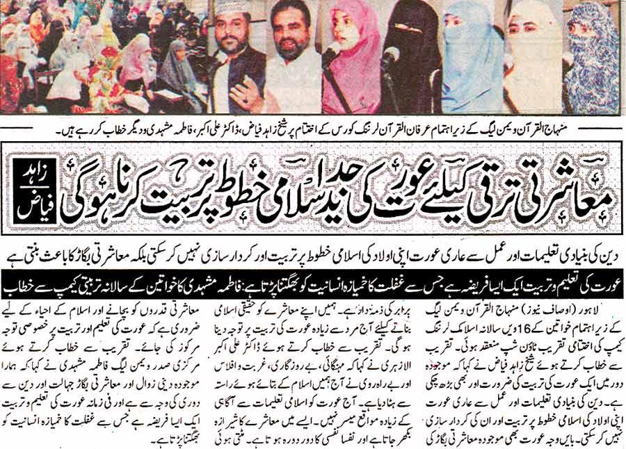 تحریک منہاج القرآن Minhaj-ul-Quran  Print Media Coverage پرنٹ میڈیا کوریج Daily Ausaf Page: 4