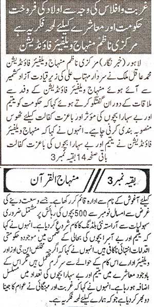 Minhaj-ul-Quran  Print Media CoverageDaily Khabarain page-2