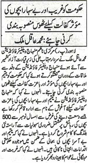 Minhaj-ul-Quran  Print Media CoverageDaily Jinnah Page-5