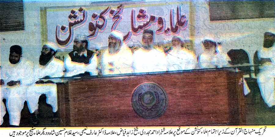 Minhaj-ul-Quran  Print Media CoverageDaily Sahafat Page: 5