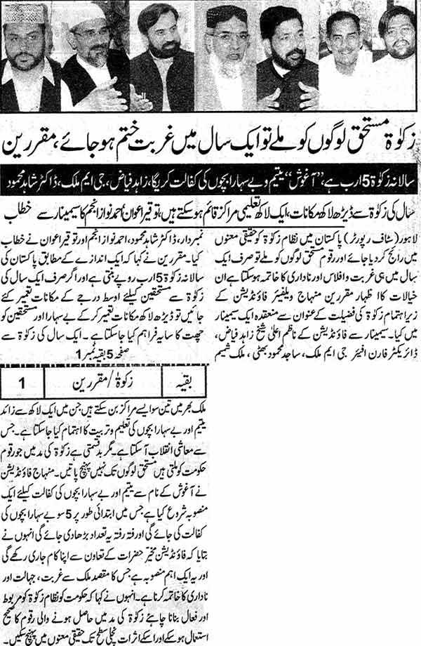 Minhaj-ul-Quran  Print Media CoverageDaily Awaz Page Last