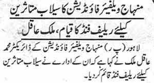 Minhaj-ul-Quran  Print Media CoverageDaily Jang Page: 10