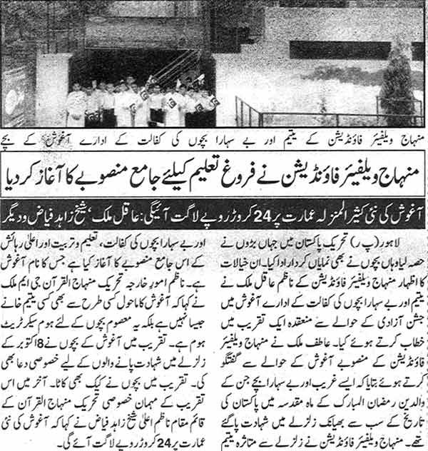 Minhaj-ul-Quran  Print Media CoverageDaily Nawa i Waqt Page: 15