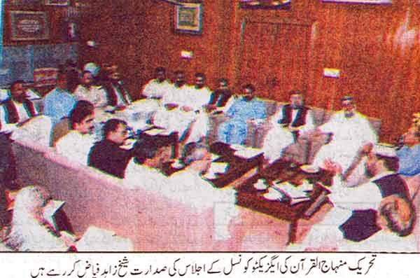 Minhaj-ul-Quran  Print Media CoverageDaily Musawat Page: 8
