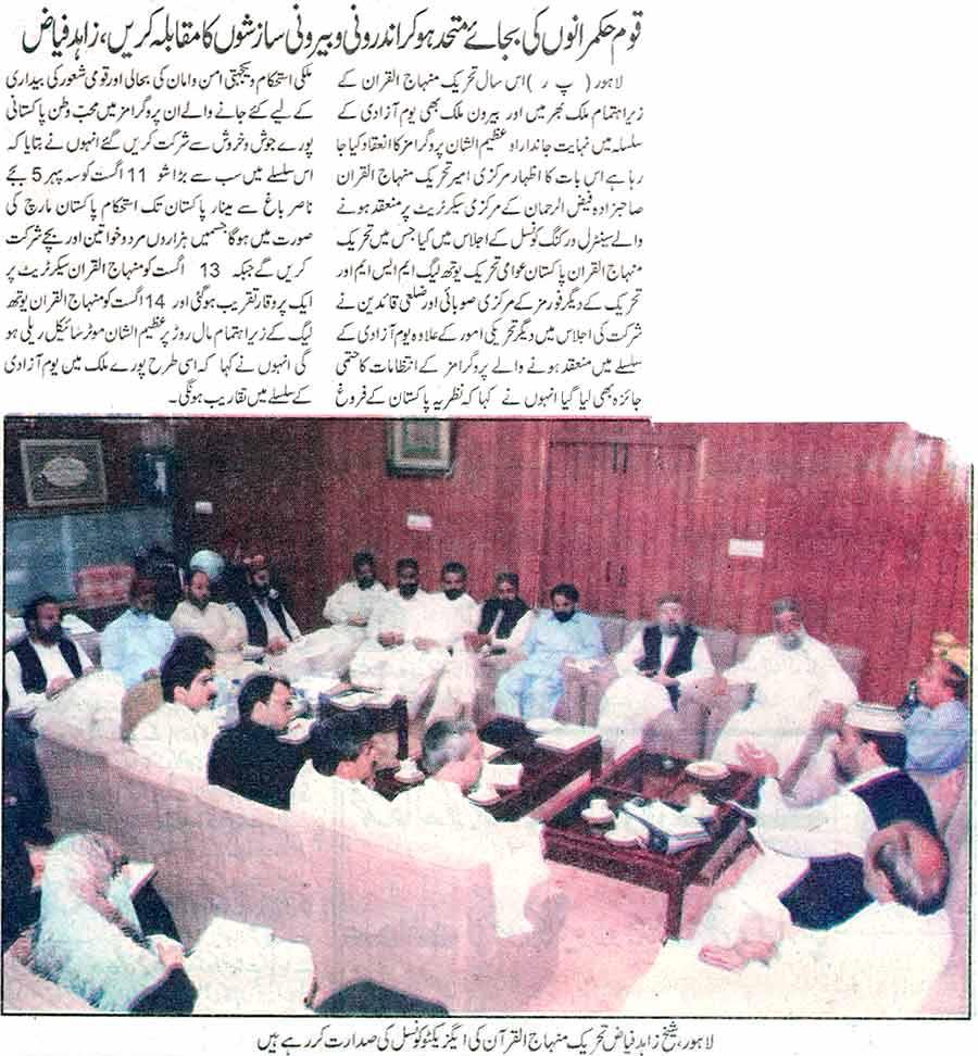 Minhaj-ul-Quran  Print Media CoverageDaily Sahafat Page: 6