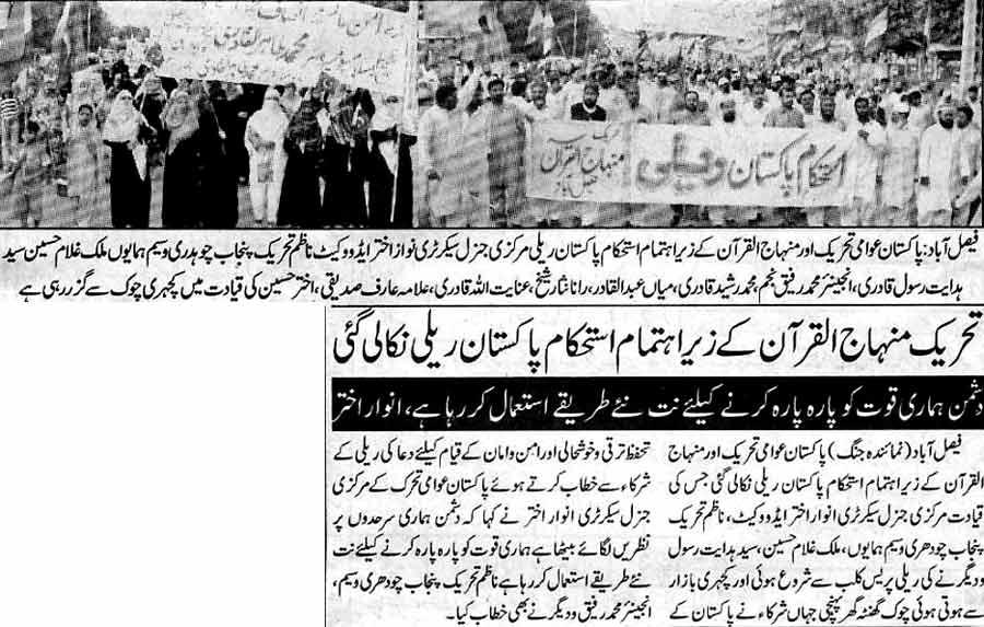 Minhaj-ul-Quran  Print Media CoverageDaily Jang (Faisalabad News)