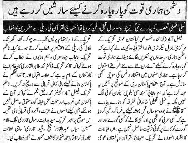 Minhaj-ul-Quran  Print Media CoverageDaily Nawa i Waqt  (Faisalabad News)