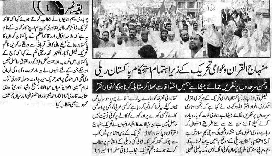 Minhaj-ul-Quran  Print Media CoverageDaily Express  (Faisalabad News)