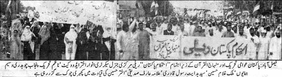 Minhaj-ul-Quran  Print Media CoverageDaily Pakistan  (Faisalabad News)