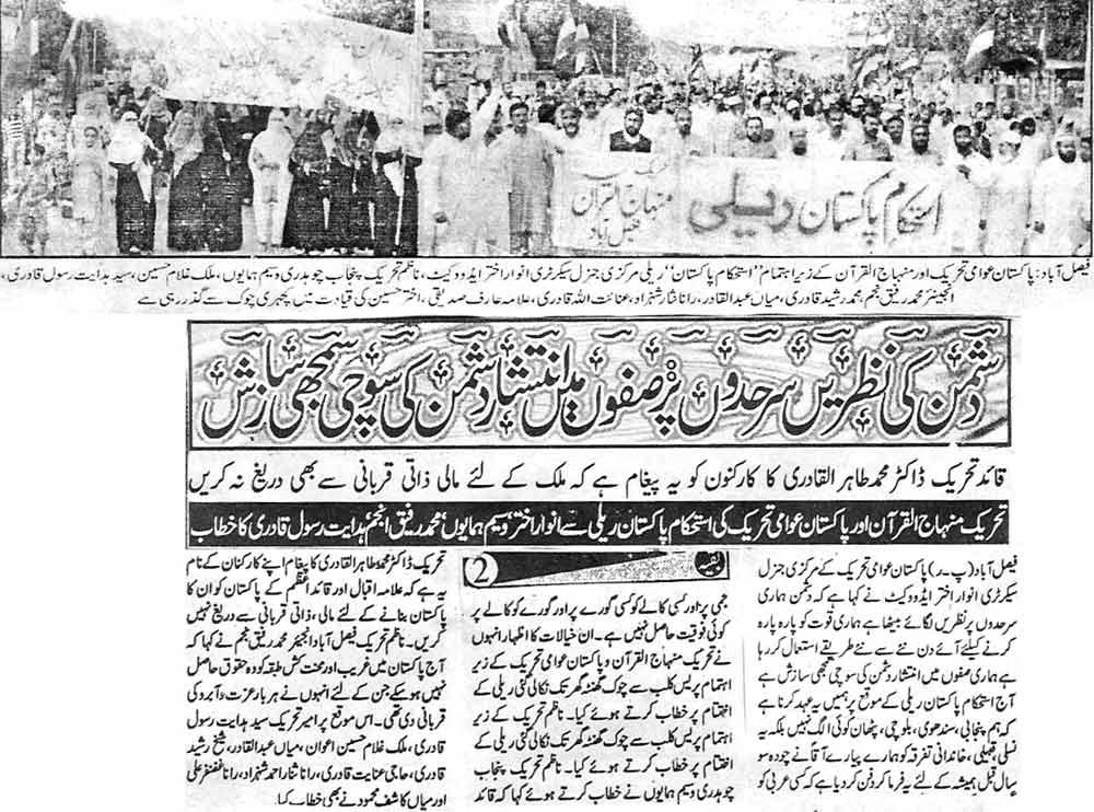 Minhaj-ul-Quran  Print Media CoverageDaily Millat  (Faisalabad News)