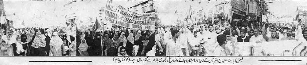Minhaj-ul-Quran  Print Media CoverageDaily Pegham Faisalabad