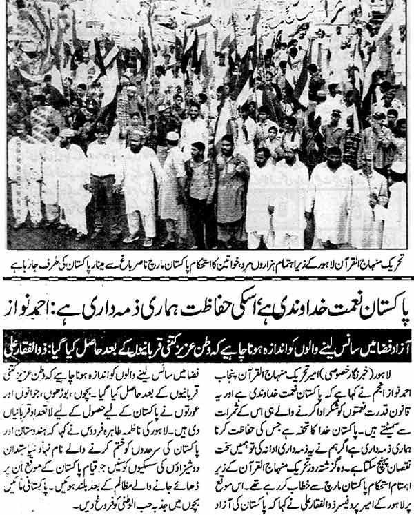 Minhaj-ul-Quran  Print Media CoverageDialy Jinnah Page: 3