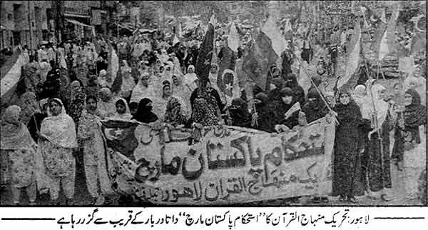 Minhaj-ul-Quran  Print Media CoverageDaily Awaz Page: 6