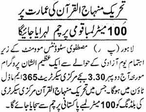 Minhaj-ul-Quran  Print Media CoverageDaily jang Page: 14