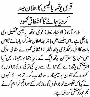Minhaj-ul-Quran  Print Media CoverageDaily Alakhbar Page: 2