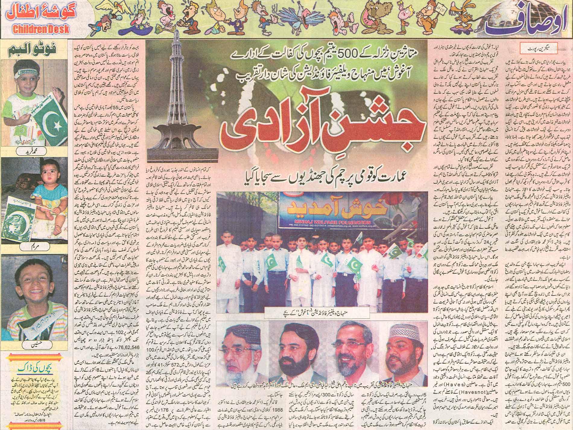 Minhaj-ul-Quran  Print Media CoverageDialy Ausaf